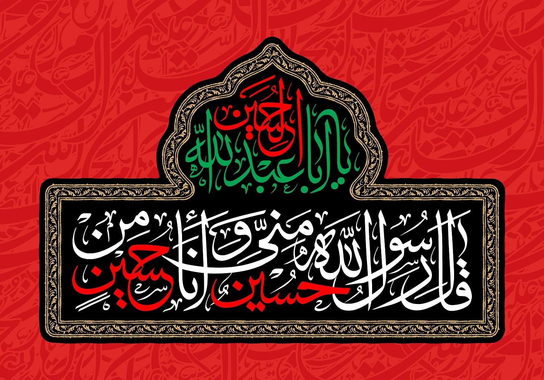 پوستر شهادت امام حسین علیه السلام (13)