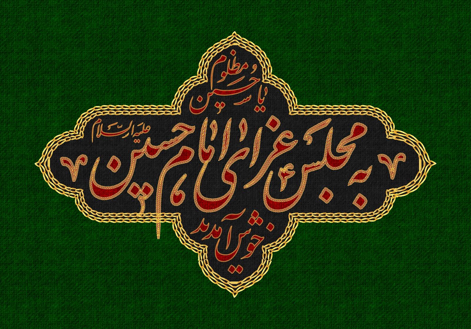 پوستر شهادت امام حسین علیه السلام (10)