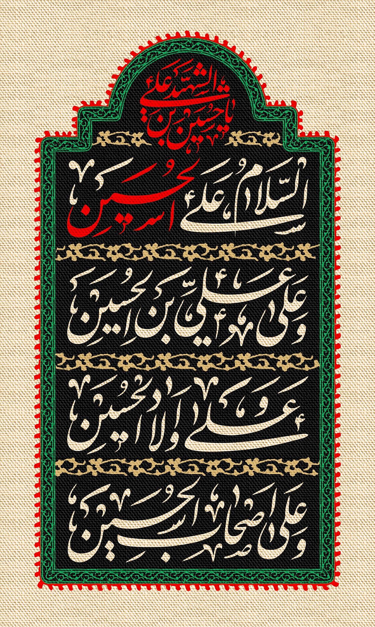 پوستر شهادت امام حسین علیه السلام (7)