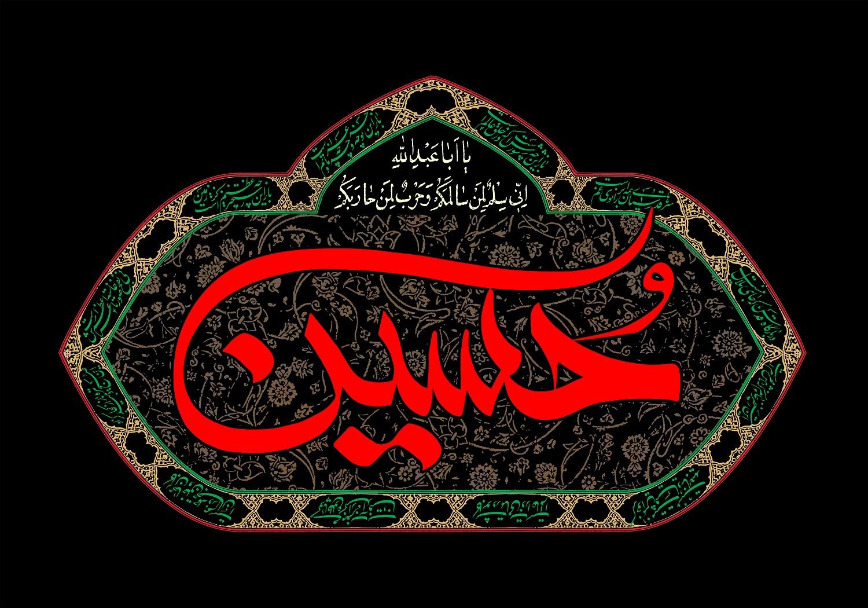 پوستر شهادت امام حسین علیه السلام (6)