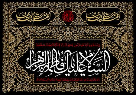 مداحی و مرثیه شهادت حضرت فاطمه زهرا (س)-فاطمیه94