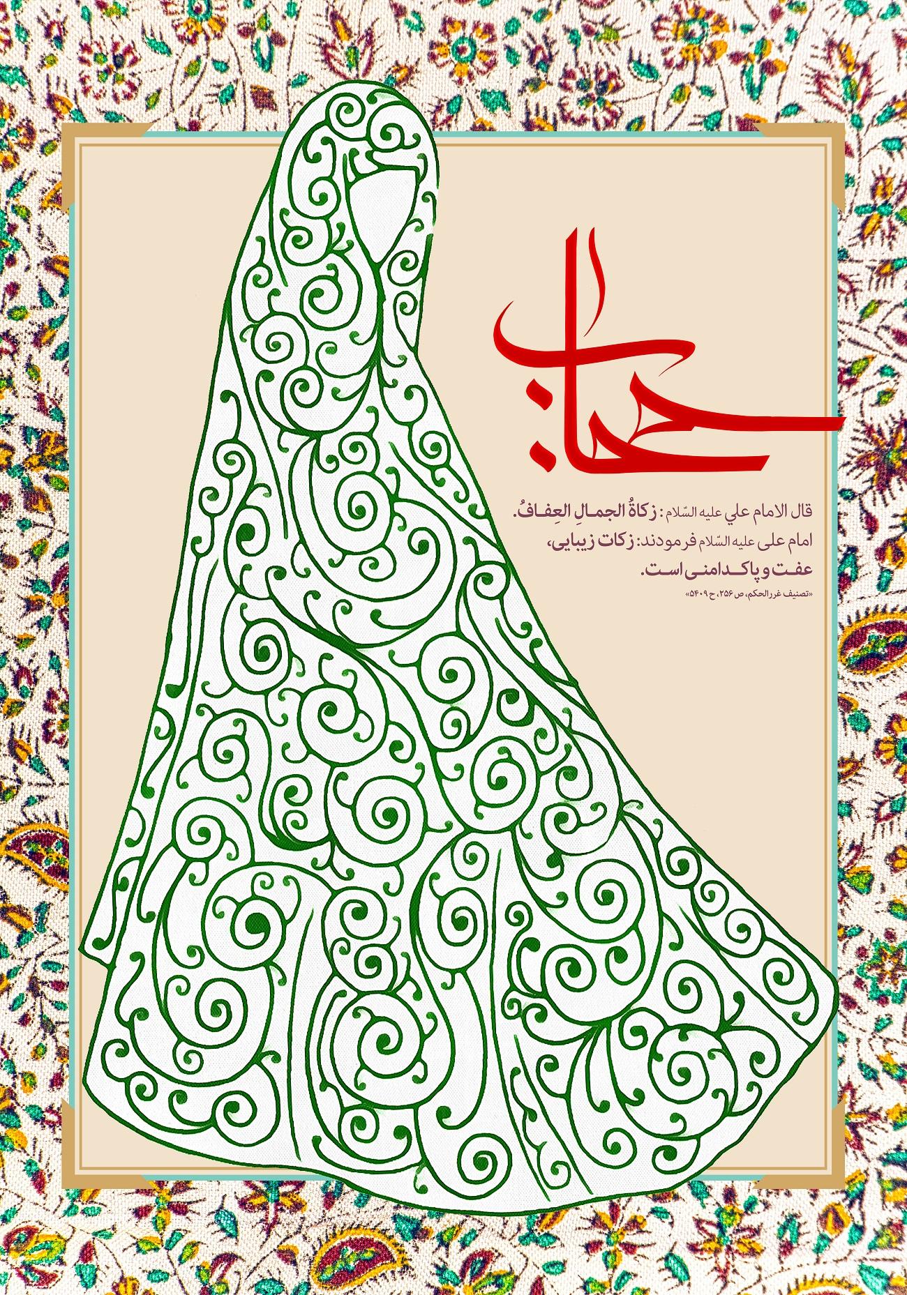 پوستر حجاب به مناسبت هفته حجاب و عفاف