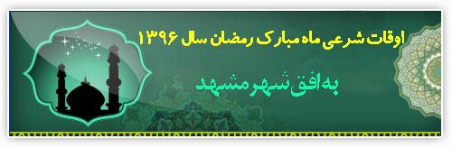 اوقات شرعی  ماه مبارک رمضان سال 1396 به افق مشهد مقدس