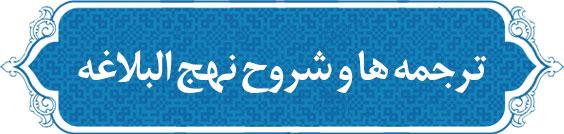 ترجمه ها و شروح  نهج البلاغه