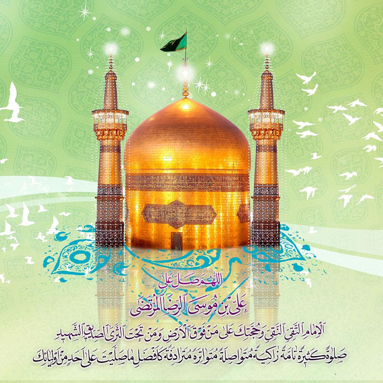 عکس پروفایل ولادت امام رضا علیه السلام