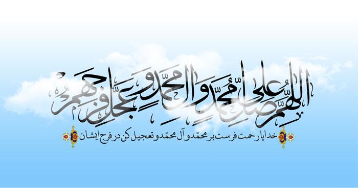 صلوات -  ویژه نامه اللهم صل علی محمد وآل محمد