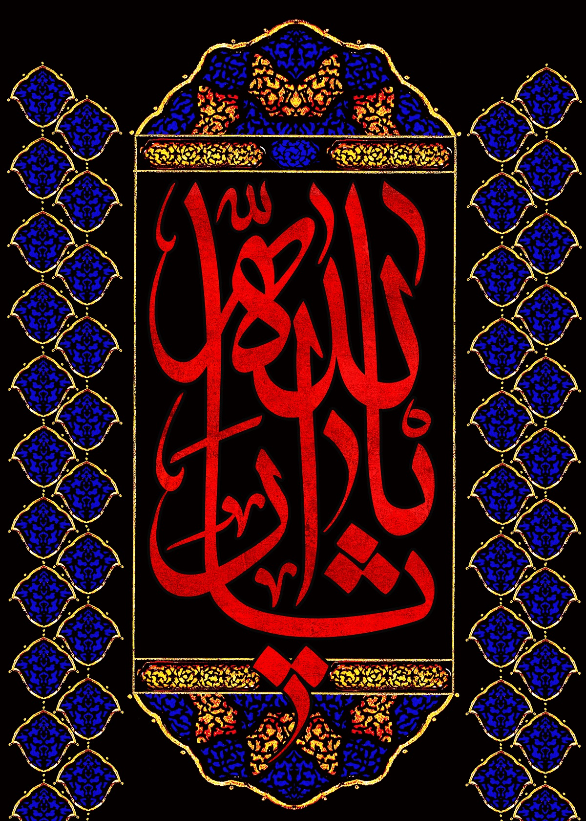 پوستر شهادت امام حسین علیه السلام (30)