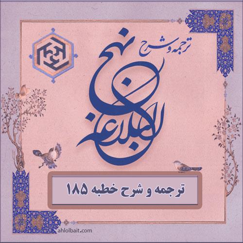 Image result for ملخ درنهج البلاغه