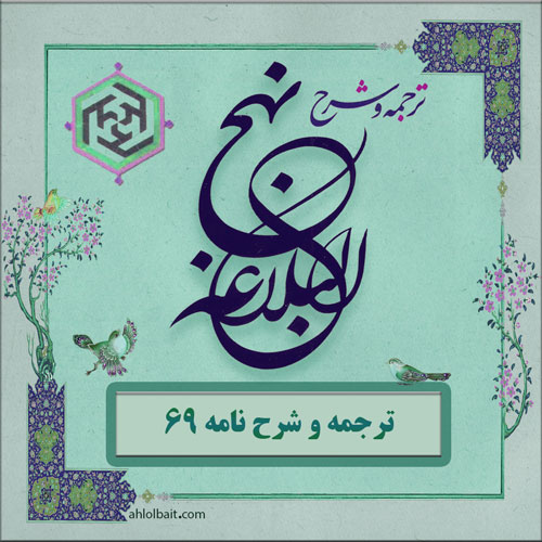 Image result for تصویر برای نامه 69 نهج البلاغه