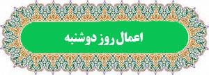 دانلود صوتی، متن و ترجمه اعمال روز دوشنبه