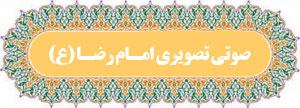 دانلود صوت، فیلم، عکس، نرم افزار و پاورپوینت امام رضا