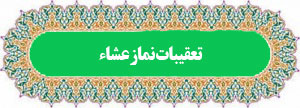 دانلود صوتی، متن و ترجمه تعقیبات نماز عشا