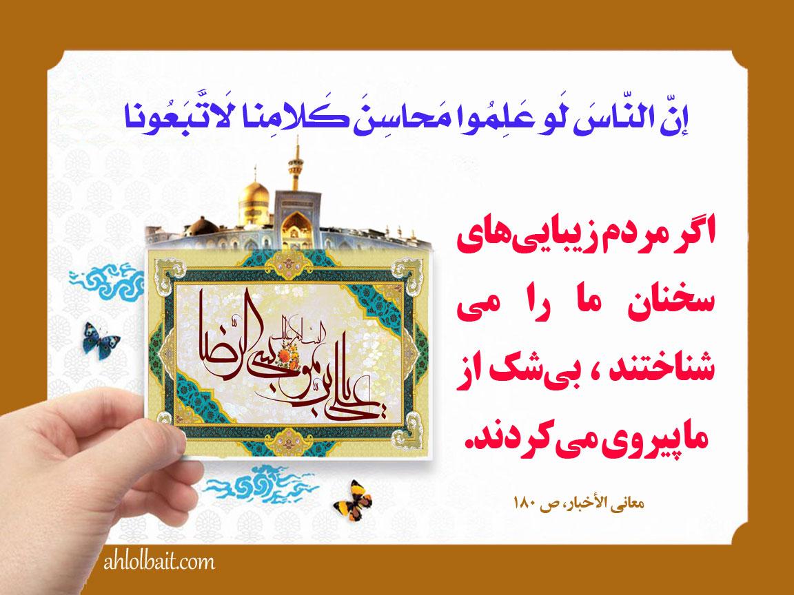 Image result for احادیث امام رضا ع
