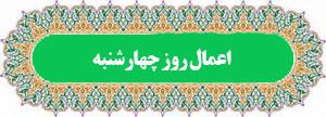 دانلود صوتی، متن و ترجمه اعمال روز چهارشنبه