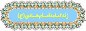 زندگینامه امام هادی