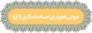 دانلود صوت، فیلم، عکس، نرم افزار و پاورپوینت امام حسن عسکری