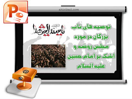 پاورپوینت توصیه های ناب بزرگان در مورد مجلس روضه و اشک بر امام حسین