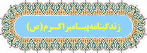 زندگینامه پیامبر اکرم