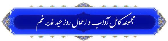 دانلود مجموعه کامل آداب و اعمال روز عید غدیر