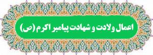دانلود صوتی، متن و ترجمه اعمال ولادت و شهادت پیامبر اکرم
