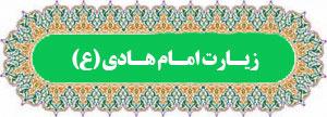 زیارتنامه امام هادی