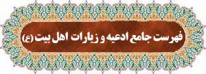دانلود صوتی، متن و ترجمه دعاها و زیارت ها