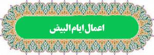 دانلود صوتی، متن و ترجمه اعمال ایام البیض