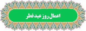 دانلود صوتی، متن و ترجمه اعمال روز عید فطر