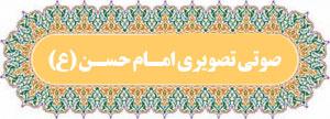 دانلود صوت، فیلم، عکس، نرم افزار و پاورپوینت امام حسن