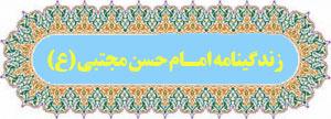 زندگینامه امام حسن مجتبی