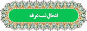 دانلود صوتی، متن و ترجمه اعمال شب عرفه