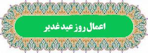 دانلود صوتی، متن و ترجمه اعمال روز عید غدیر