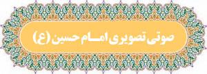 دانلود صوت، فیلم، عکس، نرم افزار و پاورپوینت امام حسین
