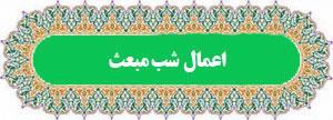 دانلود صوتی، متن و ترجمه اعمال شب مبعث