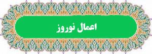 دانلود صوتی، متن و ترجمه اعمال عید نوروز