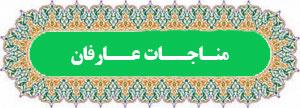 دانلود صوتی مناجات عارفین (عارفان)- دانلود متن و ترجمه مناجات عارفین (عارفان)