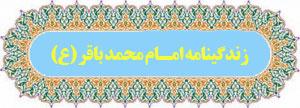 زندگینامه امام باقر