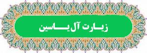 دانلود متن، ترجمه و صوت زیارت آل یاسین