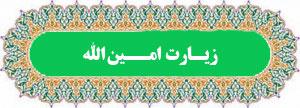 دانلود متن، ترجمه و صوت زیارت امین الله