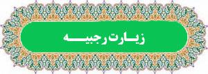 دانلود متن، ترجمه و صوت زیارت رجبیه