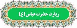 دانلود صوتی، متن و ترجمه زیارتنامه حضرت ابوالفضل