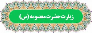 دانلود صوتی، متن و ترجمه زیارتنامه حضرت معصومه