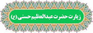 دانلود صوتی، متن و ترجمه زیارتنامه عبدالعظیم حسنی