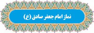 نتیجه تصویری برای نماز امام صادق برای ازدواج