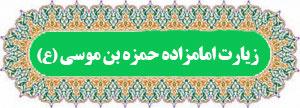 دانلود صوتی، متن و ترجمه زیارتنامه امامزاده حمزه بن موسی