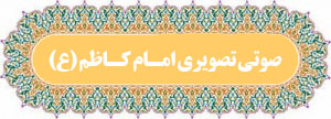 دانلود صوت، فیلم، عکس، نرم افزار و پاورپوینت امام کاظم