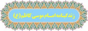زندگینامه امام کاظم