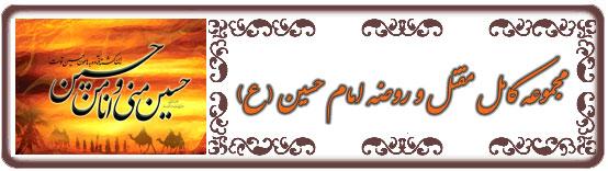 مجموعه کامل مقتل و روضه امام حسین (ع)