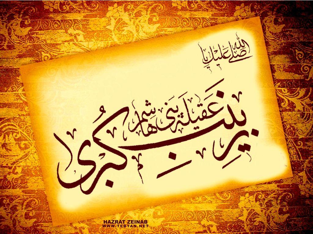 نتیجه تصویری برای حضرت زینب