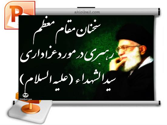 سخنان رهبری در مورد عزاداری امام حسین (ع) (پاورپوینت)